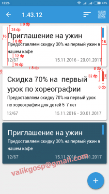 Экран приложения eKen (+ спецификация размеров)