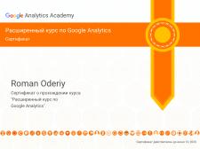 Расширенный курс по Google Analytics
