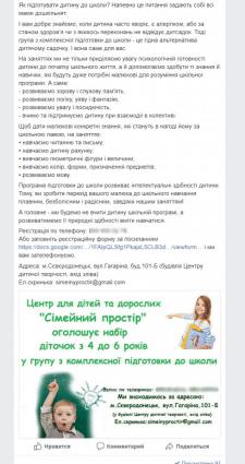 Пост для социальной сети Facebook