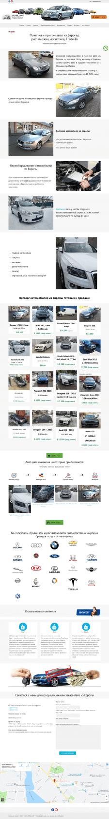 Авто с ведущих аукционов Европы по выгодным ценам