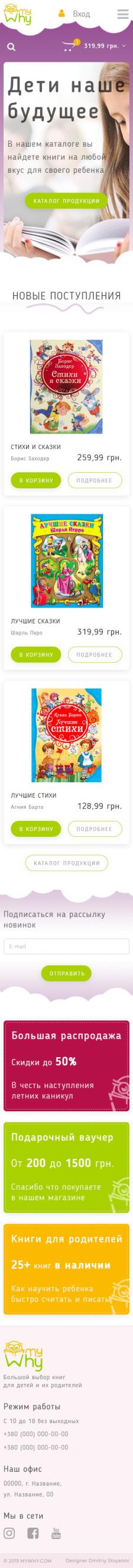 Магазин детских товарок, Child story mobile