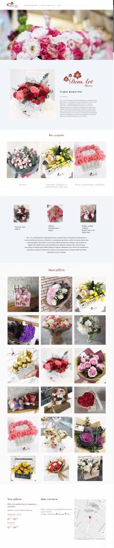 Сайт студии флористики DemArt