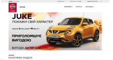 Сайт диллера Nissan