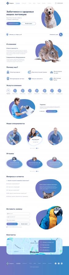 Биоритм - Landing page. UI/UX Design. Web-design