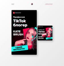 Kate Brush - TikTok