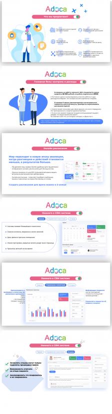 Дизайн презентации сайта