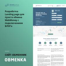 Разработка landing page сайта-обменника WebMoney