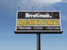 Брест Гранит