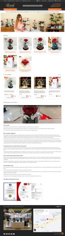 Интернет магазин Opencart Розы в Колбе Lerosh