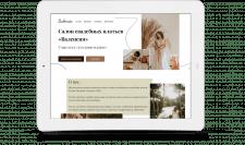 Сайт салона свадебных платьев