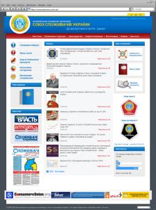 Редизайн сайта Союз потребителей Украины