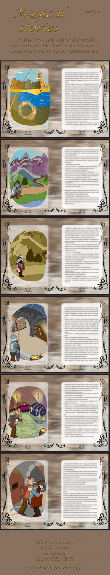 Иллюстрации к детской сказке. Вёрстка книги