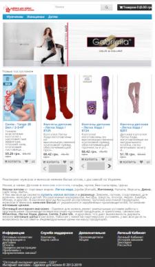 Оптовый интернет магазин - Одёжки для ножки.