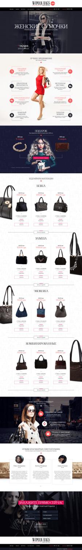 Дизайн лендинга для магазина сумок