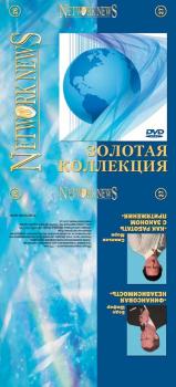 коробка для DVD для NETWORK NEWS