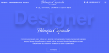 Сайт для портфолио дизайна