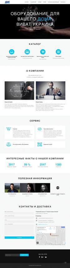 Корпоративный сайт-каталог для Vivat Ukraine