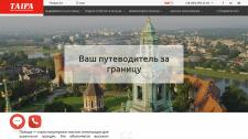 Сайт-визитка компании ТАИРА