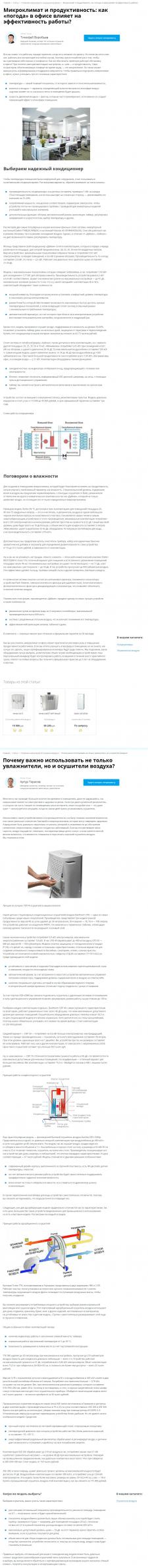 КЛИМАТИЧЕСКАЯ ТЕХНИКА | Интернет-магазин iClim