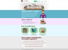 Азбука Книги - Кроссбукинг сервис для соседей
