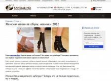 Женская осенняя обувь: новинки 2016