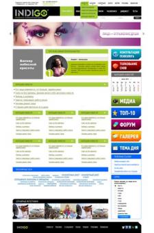 Сайт психологического журнала INDIGO