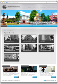 Разработка сайта для бюро правовой и физической защиты «Thunder