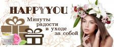 Баннер на сайт органической косметики