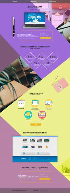 Landing Page для студии веб-дизайна