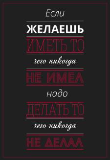 Постер-мотирватор
