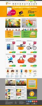 Дизайн интернет -магазина Купим Вместе (Главная)