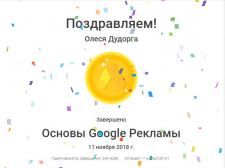 Сертификат по Google Рекламе