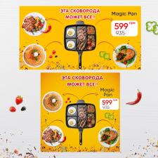 Баннер для соц сетей : реклама сковороды