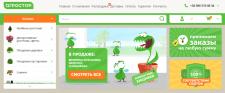 Внутренняя оптимизация agrostore.com.ua