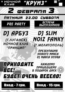 """рекламный плакат ночного клуба """"Круиз"""""""