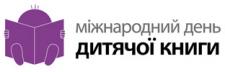 Логотип Дня детской книги в Украине