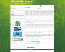 """Журнал """"Екологічні науки"""""""