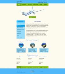 Туристическая компания — «Travel Agency»