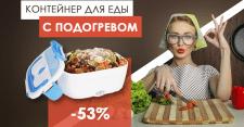 """Рекламный баннер """"Контейнер для еды"""""""