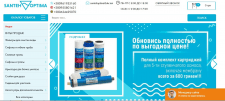 Наполнение интернет-магазина СанТехОптима