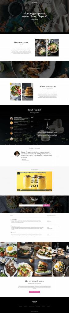 """Дизайн сайта для ресторана """"Essential"""""""