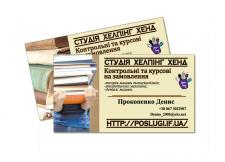 визитка для Хелпинг-Хенд