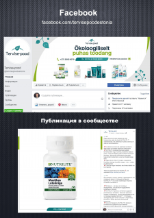 Магазин экопродуктов в Эстонии / Facebook