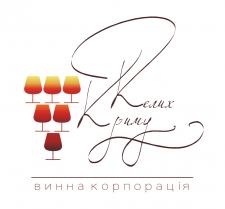 Разработка логотипа для винной корпорации