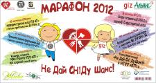Афиша Марафона против СПИДа!
