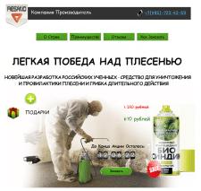"Landing Page ""БИО-СИНДИК"""