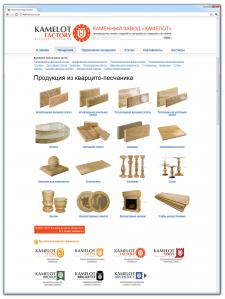 Сайт каменного завода «Камелот»