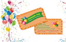 Визитки для магазина товаров для праздника