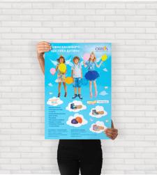 Рекламный постер детской обуви для ORTOS