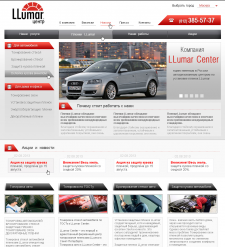 Компания LLumar Center